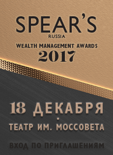 Spears_awards_2017